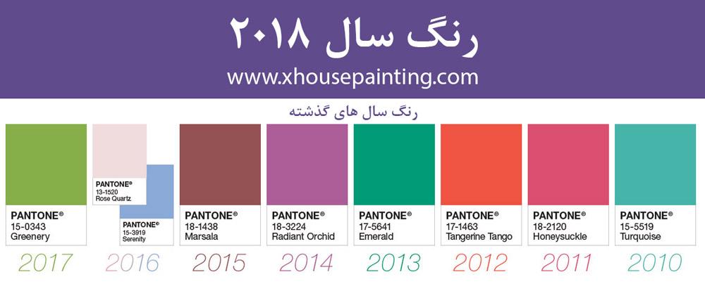 رنگ سال های گذشته - 2017 - 2016 - 2015 - 2014 - 2013 - 2012 - 2011 - 2010
