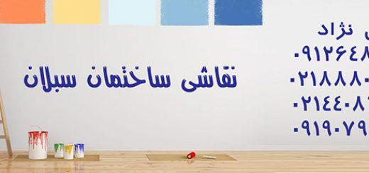 نقاشی ساختمان سبلان
