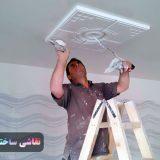 رنگ آمیزی سقف
