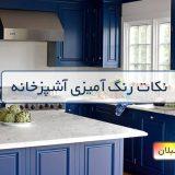 نکات رنگ آمیزی آشپزخانه